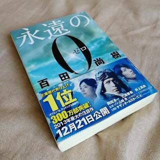 コウダンシャ(講談社)の永遠の0(ゼロ)(文学/小説)