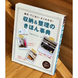 【美品】収納&整理のきほん辞典