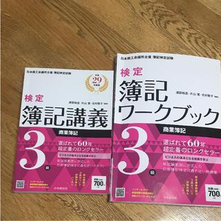 検定簿記講義/3級商業簿記 平成29年度版  検定簿記ワークブック/3級商業簿記