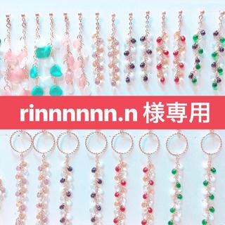 rinnnnnn.n 様専用ページ(イヤリング)