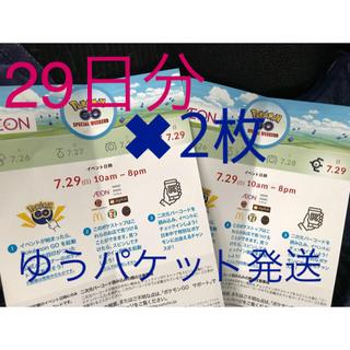 ポケモン(ポケモン)のポケモンGO  参加券 イオン 29日分  2枚セット(その他)