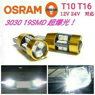 T10 T16 3030 19SMD LED 超爆光!  スーパーホワイト 2個