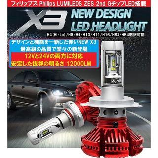 Philips製チップ 赤い NEW X3 LED ヘッドライト 12V/24V