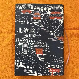 コウダンシャ(講談社)の北条政子 / 永井路子  講談社(文学/小説)