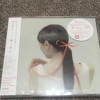 エメ(AIMER)のAimer    蝶々結び    初回生産限定盤  CD+ DVD  新品(ポップス/ロック(邦楽))