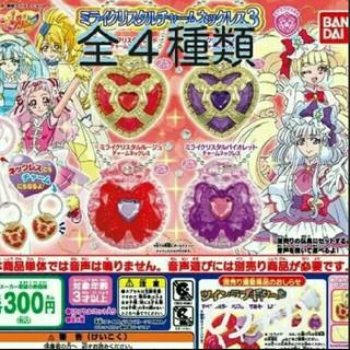 BANDAI - 【値下げ☆】ミライクリスタル☆プリキュア