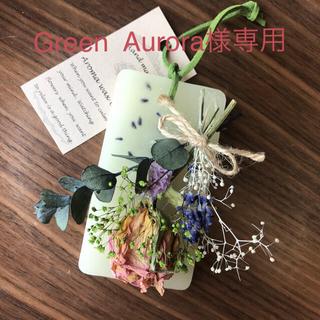 【専用】虫除け アロマワックス サシェ スワッグ風(アロマ/キャンドル)