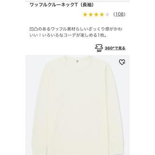 ユニクロ(UNIQLO)のワッフルクルーネックT(Tシャツ/カットソー(七分/長袖))