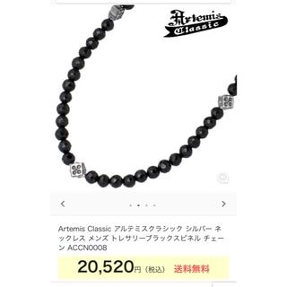 アルテミスクラシック(Artemis Classic)のアルテミスクラシック  オニキスネックレス 925(ネックレス)