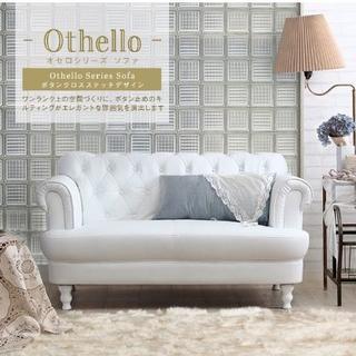 Othelloソファー