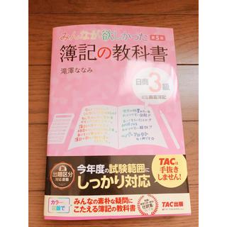 タックシュッパン(TAC出版)の簿記の教科書(資格/検定)