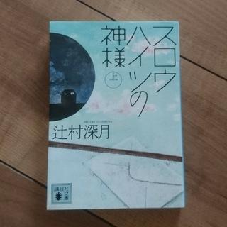 コウダンシャ(講談社)のスロウハイツの神様  上  辻村深月(文学/小説)