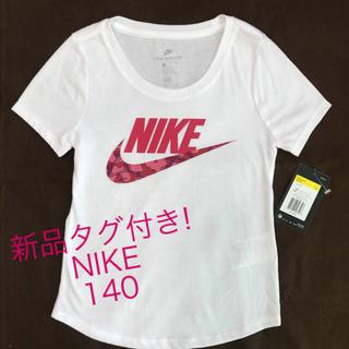 ナイキ(NIKE)の新品タグ付き ナイキ Tシャツ(Tシャツ/カットソー)