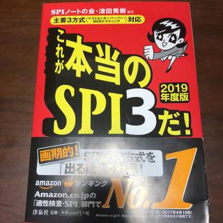 洋泉社 - これが本当のSPI3だ!2019年度版