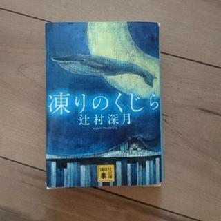 コウダンシャ(講談社)の凍りのくじら   辻村深月  著(文学/小説)