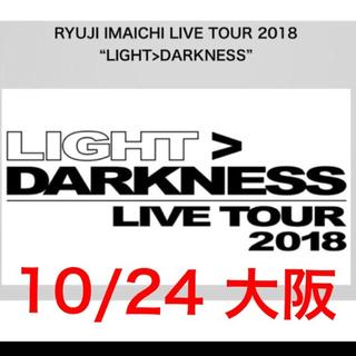 今市隆二 チケット 1枚  10/24 大阪