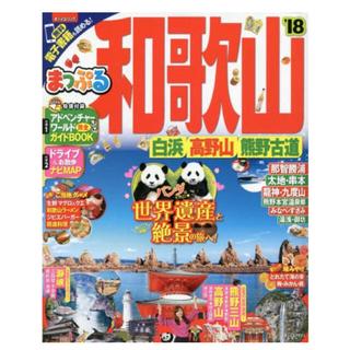 【お買い得❗️夏のご旅行に(^^)】まっぷる 和歌山 '18(地図/旅行ガイド)