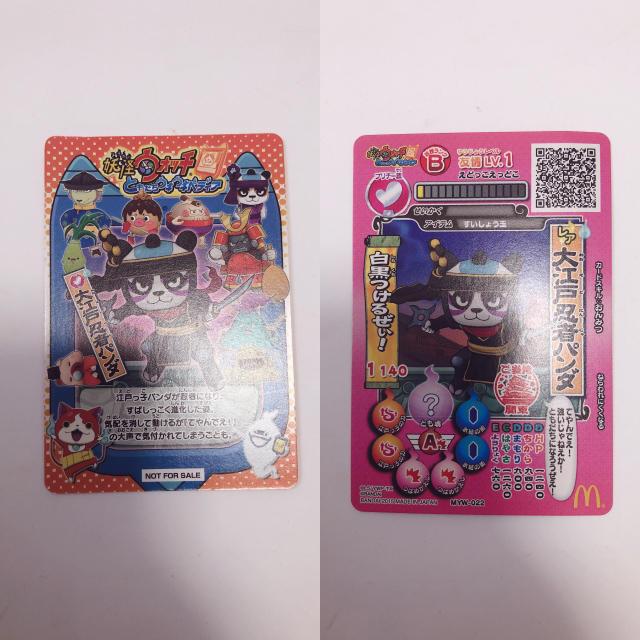 Bandai 妖怪ウォッチともだちウキウキペディア大江戸忍者パンダの通販