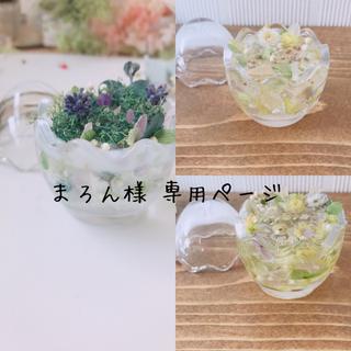 アロマワックスサシェ   カップ  (アロマ/キャンドル)