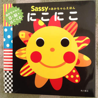 サッシー(Sassy)のSassyのあかちゃんえほん にこにこ 新品(絵本/児童書)