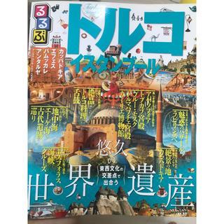 るるぶ  トルコ(地図/旅行ガイド)