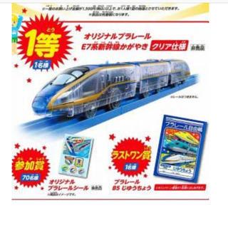 プラレール E7系新幹線かがやき クリア仕様 非売品