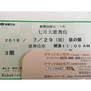 歌舞伎座 7/29 昼の部 3階A席(伝統芸能)