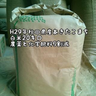 H29年秋田県産あきたこまち玄米20キロ