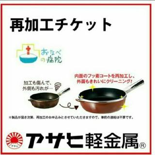 アサヒケイキンゾク(アサヒ軽金属)のアサヒ軽金属 フライパン オールパン 再加工チケット(鍋/フライパン)
