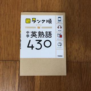 学研 - 中学英熟語430