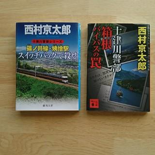 西村京太郎  2冊セット③