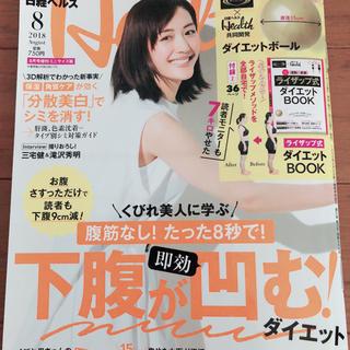 日経ヘルス 8月号(コリス様専用)(健康/医学)