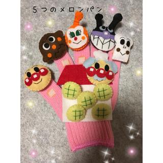 手袋シアター 5つのメロンパン(人形)