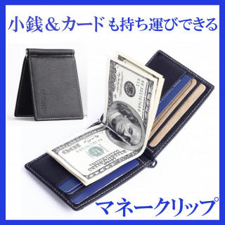 これは便利! 小銭&カードも持ち運びできるマネークリップ 日本紙幣対応サイズ(マネークリップ)