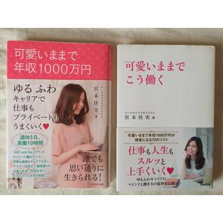 【美品】《宮本佳美 書籍2冊セット》可愛いままで年収1000万円/ 仕事 人生