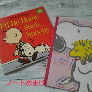SNOOPY - スヌーピー 絵本 英語 ピーナッツ ノート