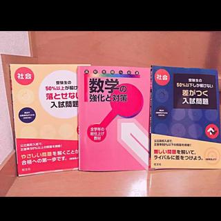 オウブンシャ(旺文社)の高校入試 社会数学(値下げ可) ¥400〜600(参考書)