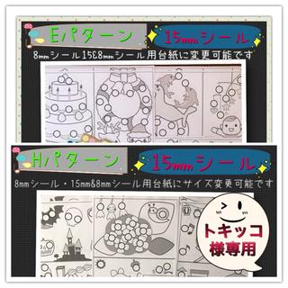 【知育玩具】シール貼り台紙(大) Eパターン  〜モンテッソーリ教育にも♫〜(知育玩具)