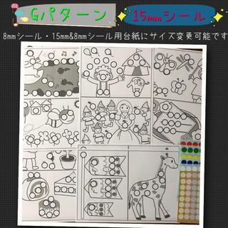 【知育玩具】シール貼り台紙(大) Gパターン〜モンテッソーリ教育にも〜(知育玩具)