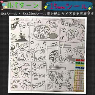 【知育玩具】シール貼り台紙(大)Hパターン  〜モンテッソーリ教育にも〜(知育玩具)