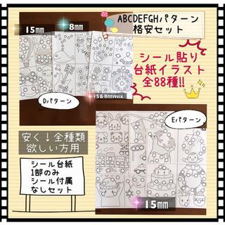 【限界価格】シール貼りABCDEFGHパターン台紙1部.シールなし サイズ変更可(知育玩具)