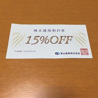 アオヤマ(青山)の青山商事 株主優待割引券(ショッピング)