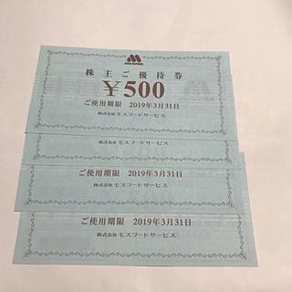 モスバーガー(モスフードサービス)株主優待券2000円(500円券)×4枚(フード/ドリンク券)