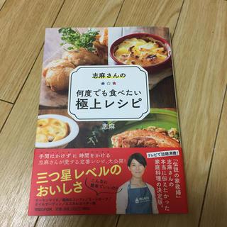 志麻さんの何度でも食べたい極上レシピ(住まい/暮らし/子育て)
