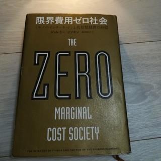 限界費用ゼロ社会