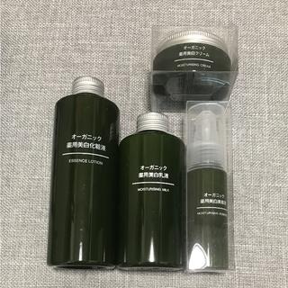 ムジルシリョウヒン(MUJI (無印良品))のオーガニック 薬用美白 無印良品 セット(化粧水 / ローション)