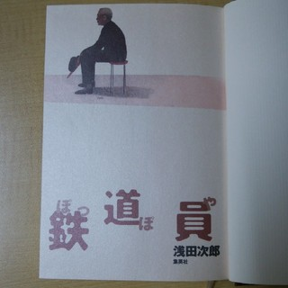 シュウエイシャ(集英社)の鉄道員 浅田次郎(文学/小説)