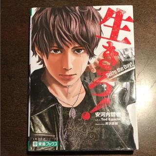 生きろ! = Seize the Day! : TOSHIN NOVELS
