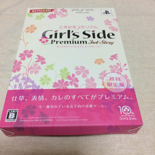 PlayStation Portable - ときめきメモリアルGirl's Side Premium 〜3rd Story…
