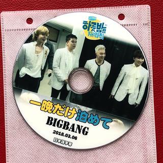 ビッグバン(BIGBANG)のBIGBANG【一晩だけ泊めて!】DVD(K-POP/アジア)